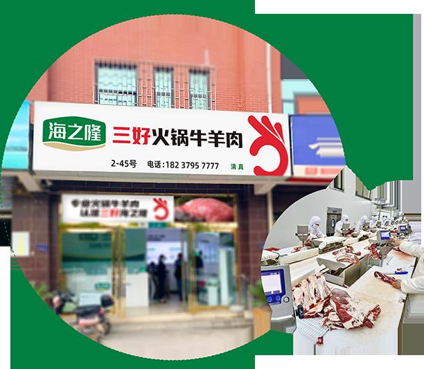 海之隆,打造火锅专用牛羊肉畅销品牌