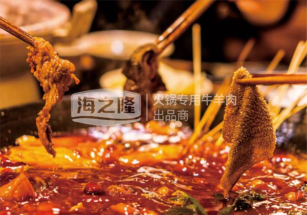 海之隆火锅牛羊肉