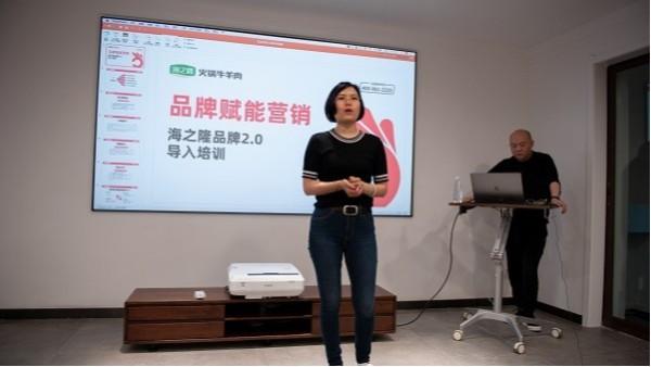 海之隆火锅牛羊肉《品牌赋能营销——海之隆品牌2.0导入培训》