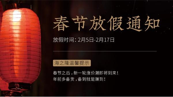 海之隆春节放假通知