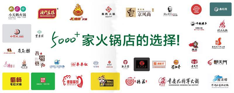 海之隆5000+火锅店的选择