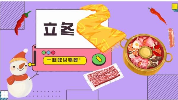 立冬啦~冬天的第一顿火锅你吃了吗?