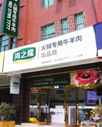 海之隆营销中心