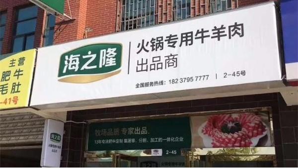 海之隆——专用火锅牛羊肉出品商