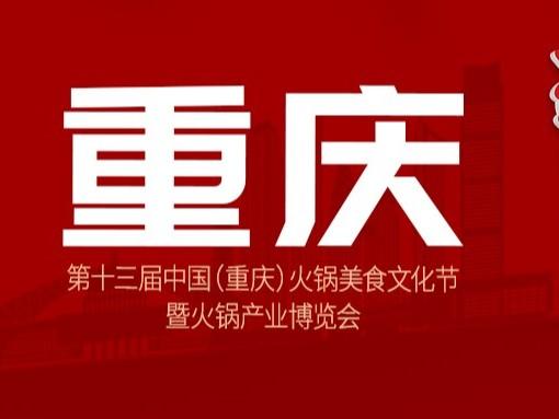 海之隆丨重庆火锅美食文化节10月29号我们等您来!
