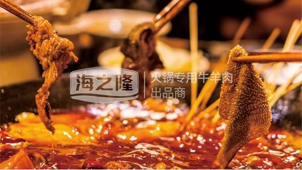 海之隆丨你知道火锅从哪里来的吗?