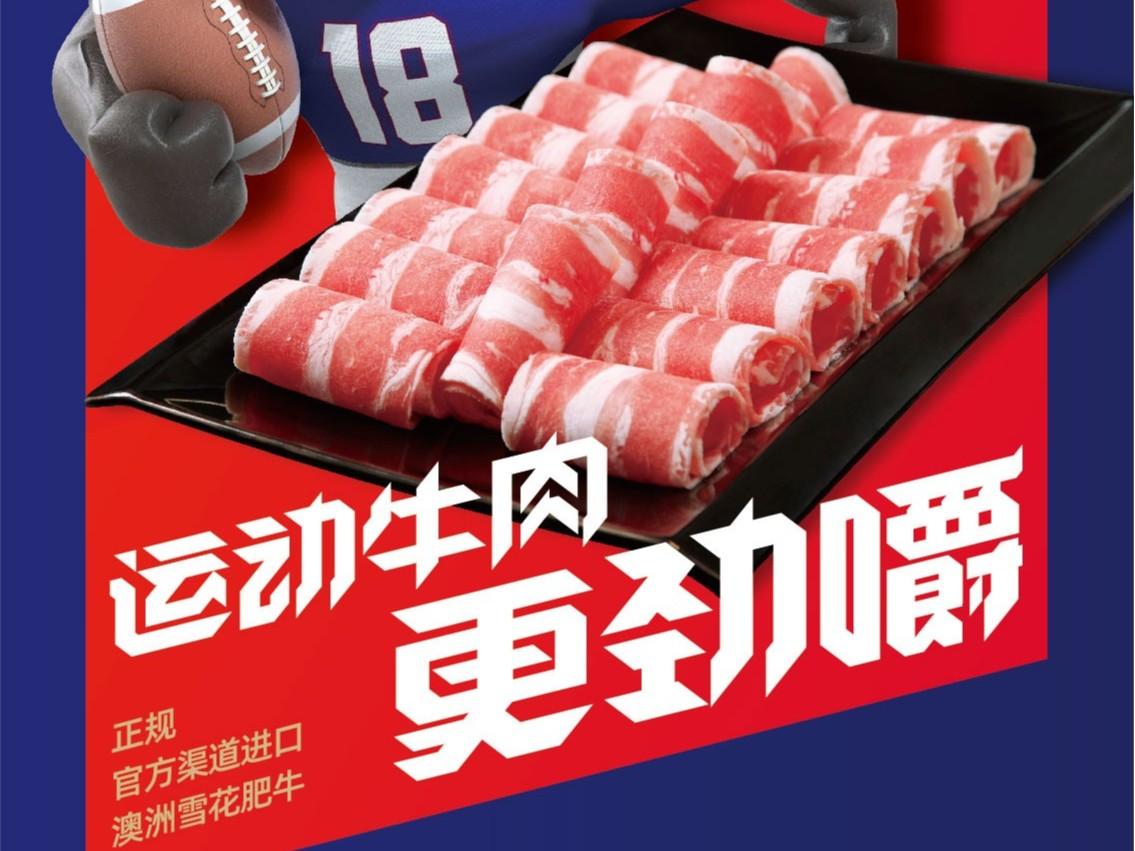 海之隆丨我为火锅牛羊肉代言!