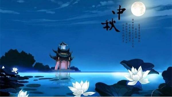 十五到 月亮圆 家家欢乐 乐开怀