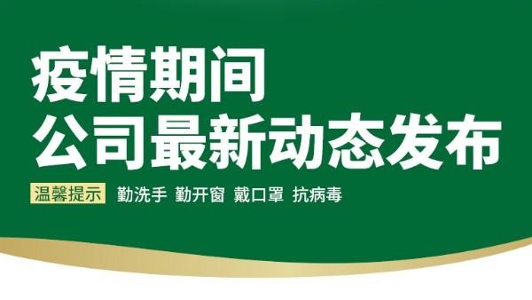 海之隆3月23日周一时报