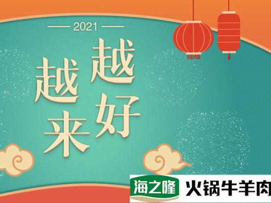 2021牛气冲天!海之隆火锅牛羊肉就要让你赢!