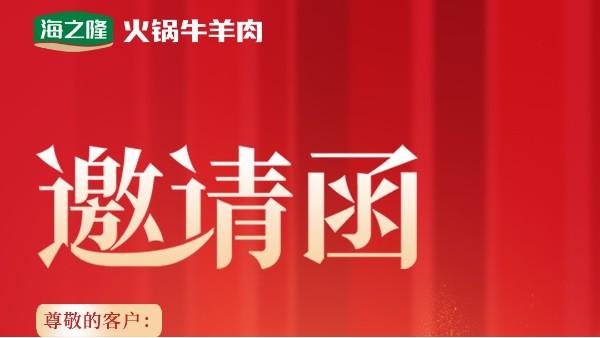 大事件!海之隆郑州展会诚邀八方宾客——T149展位欢迎您~
