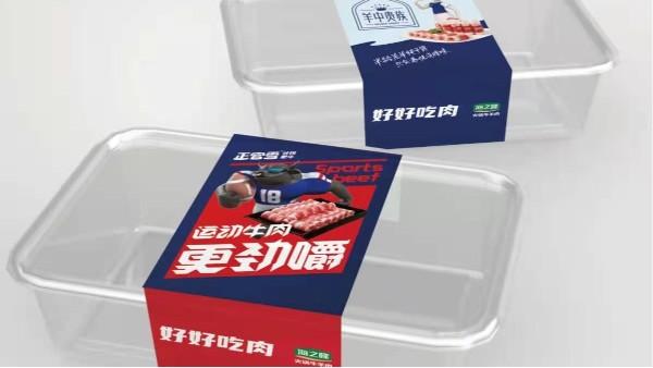 海之隆火锅牛羊肉篇:好产品更要好包装!