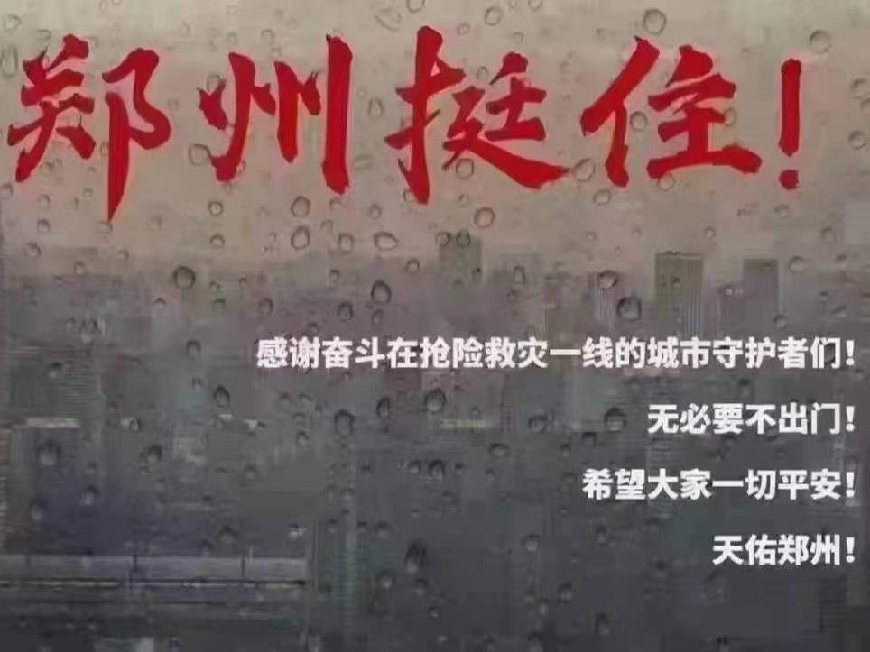 海之隆丨郑州暴雨后叙——大雨无情,河南有爱!(一)
