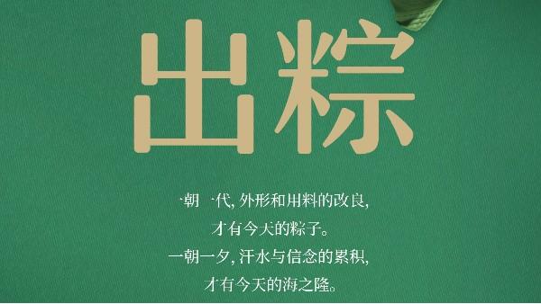 """""""粽""""情端午,就要出""""粽""""——海之隆"""