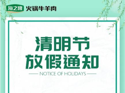 海之隆丨清明节放假通知