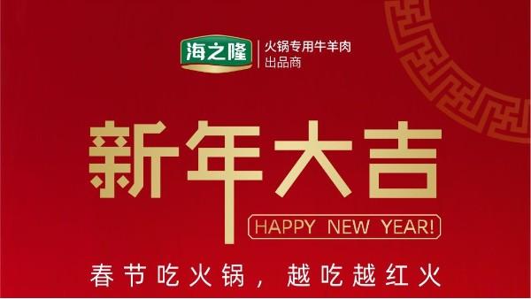 海之隆祝大家新年大吉!
