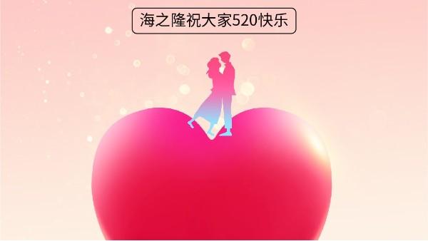 520——海之隆认真说爱你!