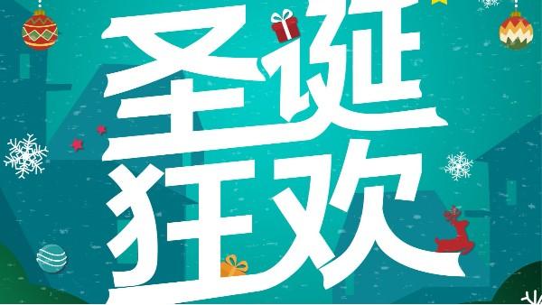 海之隆式圣诞节邀您同享!