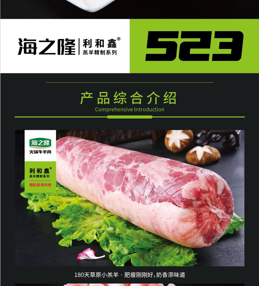 利和鑫详情页_5_02