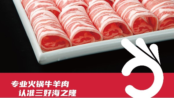 羊肉卷煮多久能熟?涮多长时间最好吃?