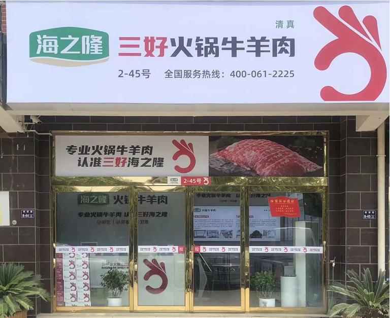 海之隆工厂旗舰店