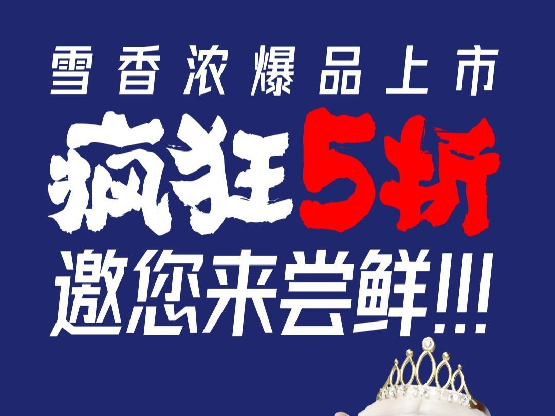 雪香浓爆品上市!疯狂5折邀您来尝鲜!!!