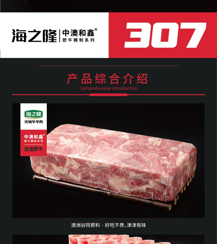 中澳和鑫详情页-08-08_02