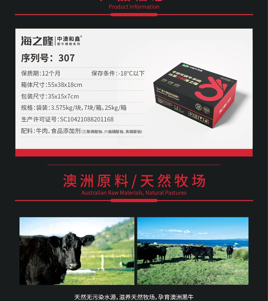 中澳和鑫详情页-08-08_04