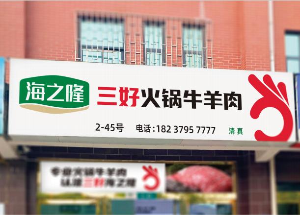 海之隆郑州工厂旗舰店