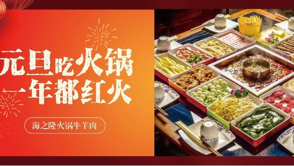 海之隆丨元旦吃火锅,一年都红火!