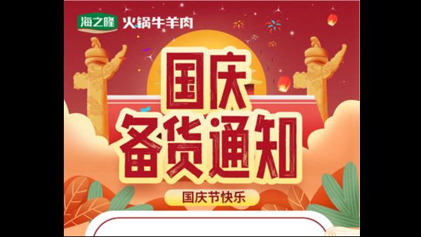 海之隆丨国庆节放假安排