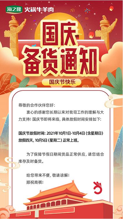 海之隆丨国庆节放假通知