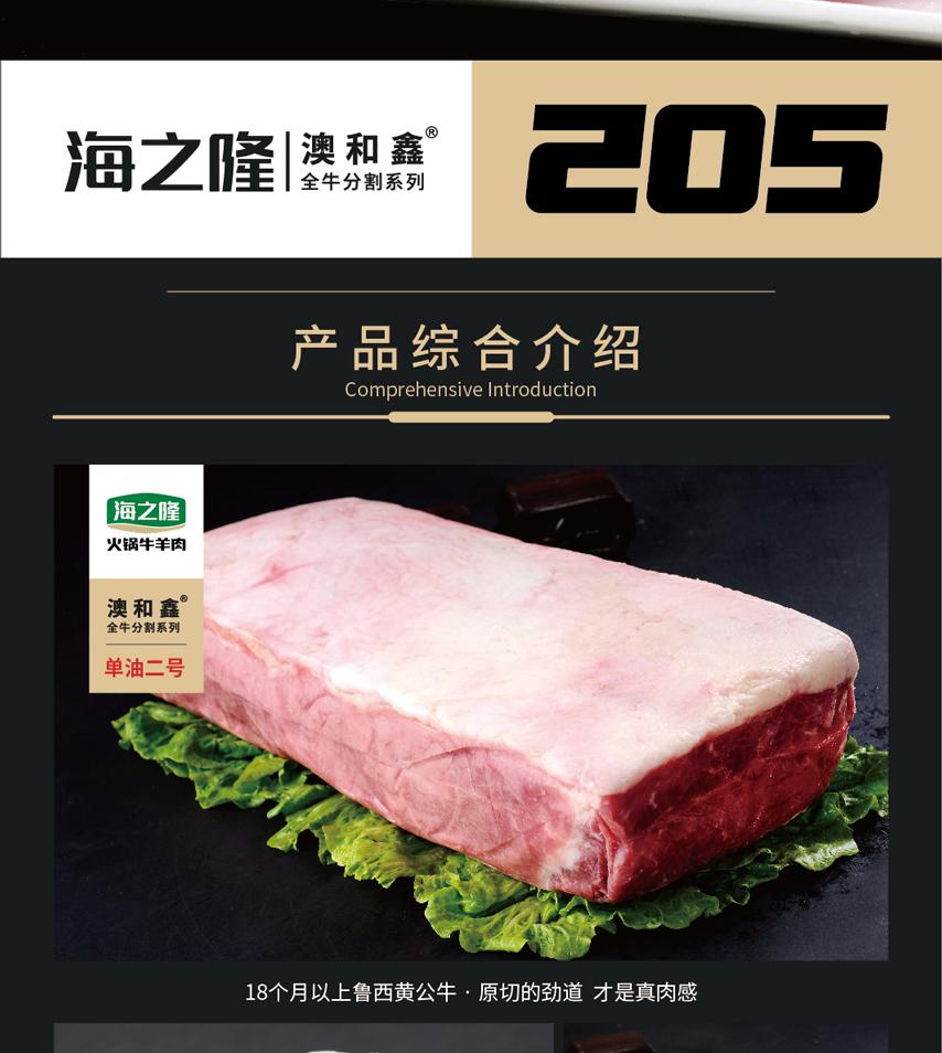 澳和鑫详情页-08-08_02