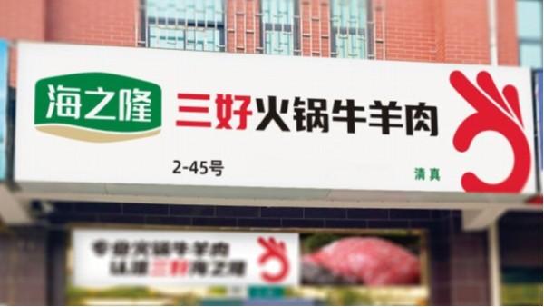 海之隆丨浅谈火锅行业发展趋势