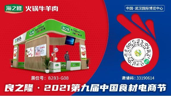展会倒计时!中国食材电商节免费入场参观最后时限