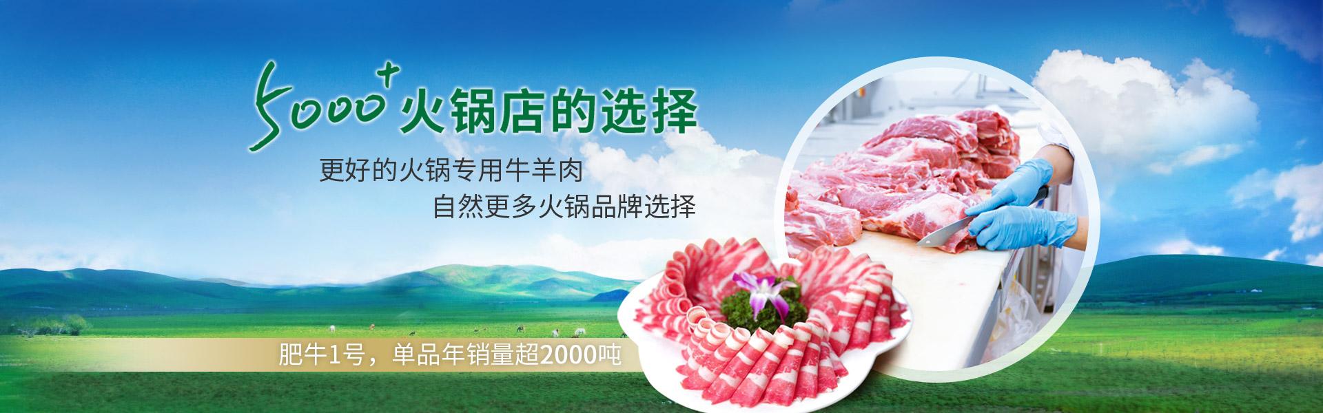 海之隆肥牛羊肉,5000+火锅店的选择