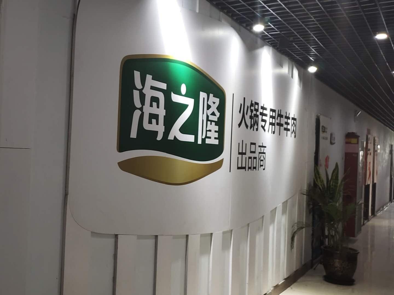 海之隆郑州营销中心欢迎各大老板前来品鉴火锅牛羊肉!