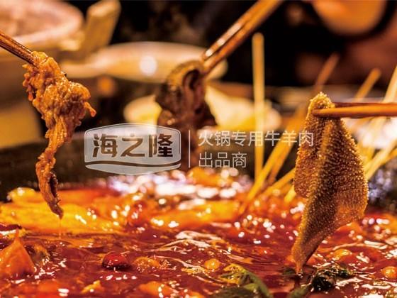 海之隆丨见证火锅的发展,历史长河里美食界的一颗明珠