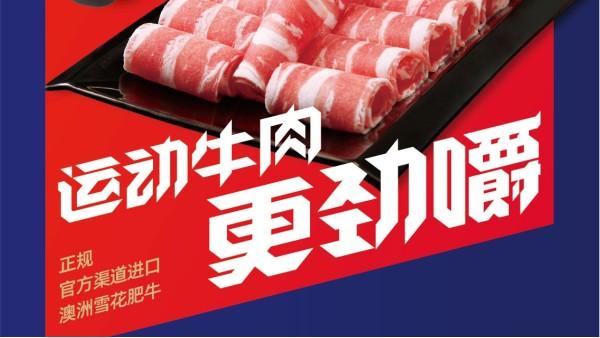 海之隆爆品推荐:正官雪——运动牛肉可劲造!