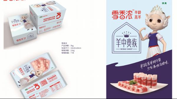 那一刻我心动了!如此好看的羊肉卷的包装,想必羊肉卷也好吃吧?